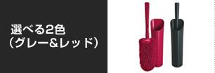 選べる2色(グレー&レッド)