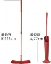 最長時約116cm、最短時約77cm