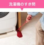 洗濯機のすき間